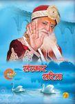 Sanskar Sarita PDF free download-Sant Shri Asaram Ji Bapu