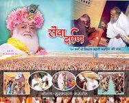 Seva Darpan PDF free download-Sant Shri Asaram Ji Bapu