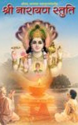 Shri Narayan Stuti