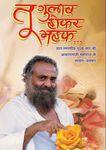 Tu Gulab Hokar Mehak PDF free download-Sant Shri Asaram Ji Bapu