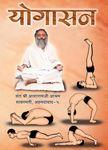 Yogasan PDF free download-Sant Shri Asaram Ji Bapu