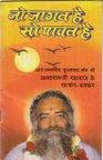 jo Jagat Hai So Pavat Hai free pdf download