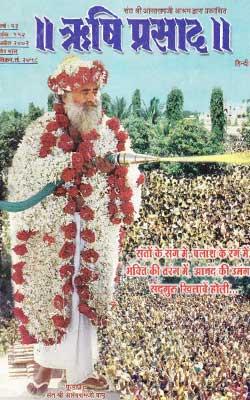112. Rishi Prasad -Aprl 2002