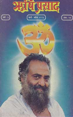 17 Rishi Prasad PDF free download-Sant Shri Asaram Ji Bapu