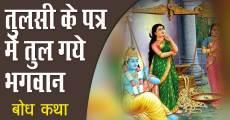 तुलसी के पत्र में तुल गये भगवान (बोध कथा )-Pujya Asaram BapuJi Katha Amrit ✿ 265