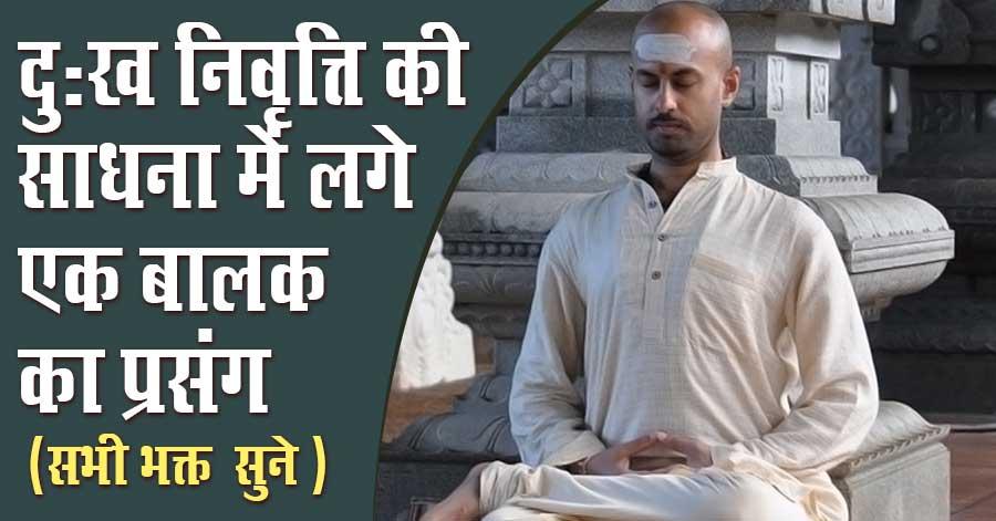266-Pujya-Asaram-Bapu-ji-motivational-stories-in-hindi