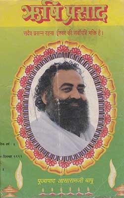 3. Rishi Prasad Nov Dec 1991