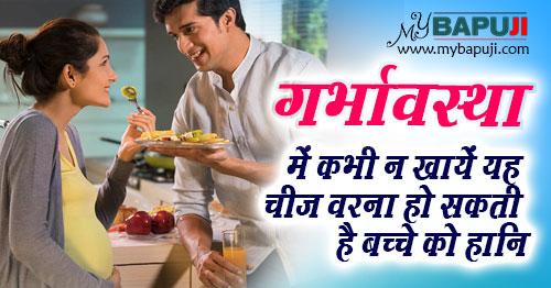 pregnancy Diet tips in hindi