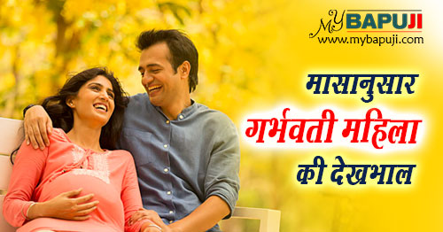 9 month pregnancy tips in hindi