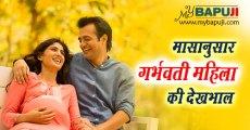 मासानुसार गर्भवती महिला की देखभाल | 9 month pregnancy tips in hindi