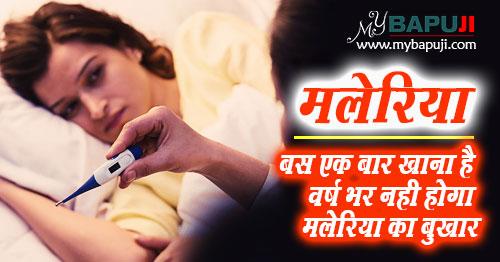malaria home treatment in hindi