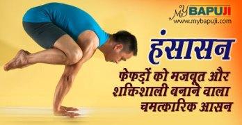 :Benefits of Hansa Asana in Hindi