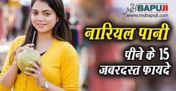 nariyal pani ke fayde in hindi