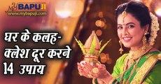 घर के कलह-क्लेश दूर करने 14 उपाय | Ghar me Sukh Shanti ke Upay in hindi