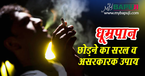 smoking chodne ke gharelu nuskhe in hindi