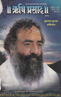 92. Rishi Prasad - Aug 2000