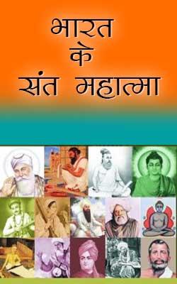 Bharat Ke Sant Mahatma PDF free download