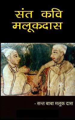 Sant Kavi Malukdas PDF free download