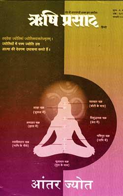 181-Rishi Prasad PDF free download-Sant Shri Asaram Ji Bapu