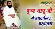 पूज्य आसाराम बापू जी से आध्यात्मिक प्रश्नोत्तरी | Pujya Asaram Bapu Ji