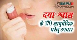 अस्थमा–दमा-श्वास के 170 आयुर्वेदिक घरेलू उपचार | Asthma (saans / dama) ka Ayurvedic Upchar