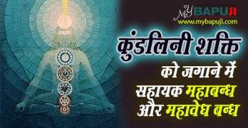kundalini jagran ke upay : Maha Bandha / Maha Vedha