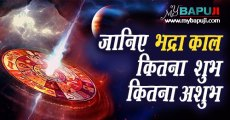 जानिए भद्रा काल कितना शुभ कितना अशुभ    Bhadra Kal Vichaar and Parihaar