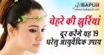 चेहरे की झुर्रियां दूर करेंगे यह 19 घरेलु आयुर्वेदिक उपाय | Jhuriya Hatane ke Gharelu Upay