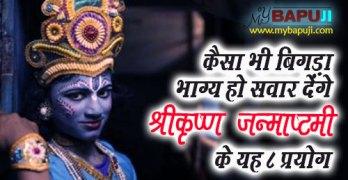 Krishna Janmashtami-me-bhagya-jagane ke upay