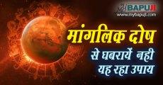 मांगलिक दोष से घबरायें नही यह रहा उपाय   Manglik Dosh Nivaran in Hindi