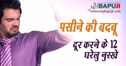 पसीने की बदबू दूर करने के 12 घरेलू उपाय | Pasine ki Badbu Door Karne ke Gharelu Upay