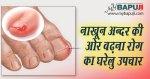 नाखून अन्दर की ओर बढ़ना रोग का घरेलु उपचार   Nails growth towards inside