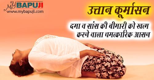Uttana Kurmasan Steps and Health Benefits