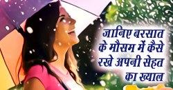 जानिए बरसात के मौसम में कैसे रखे अपनी सेहत का ख्याल | Barish ke mosam me bimariyo se kaise bache