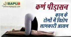कर्ण पीड़ासन : कान के रोगों में विशेष लाभकारी आसन | Karna Pidasana Steps and Health Benefits