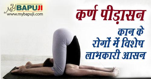 Karana pira asana Steps and Health Benefits