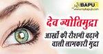 देव ज्योतिमुद्रा : आखों की रौशनी बढ़ाने वाली लाभकारी मुद्रा   Dev jyoti mudra