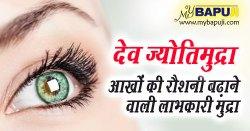 देव ज्योतिमुद्रा : आखों की रौशनी बढ़ाने वाली लाभकारी मुद्रा | Dev jyoti mudra