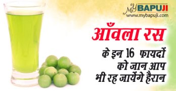 Amla juice peene ke fayde in hindi