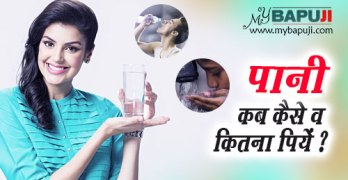 pani kaise peena chahiye in hindi