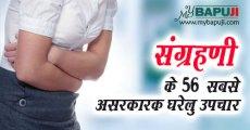 संग्रहणी के 56 सबसे असरकारक घरेलु उपचार | Sangrahani Ayurvedic Home remedies in Hindi