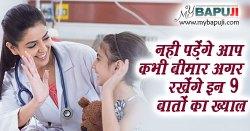 नही पड़ेंगे आप कभी बीमार अगर रखेंगे इन 9 बातों का ख्याल | Healthy life Tips in Hindi