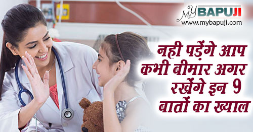 healthy life tips in hindi