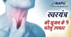 स्वरयंत्र की सूजन के 9 घरेलु उपचार   Laryngitis Symptoms and home remedies
