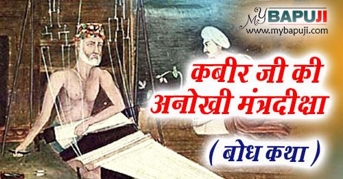 sant Kabir moral storie in hindi