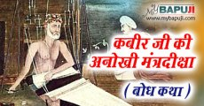 कबीर जी की अनोखी मंत्रदीक्षा( बोध कथा )| Hindi storie with moral