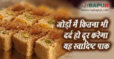 जोड़ों में कितना भी दर्द हो दूर करेगा यह स्वादिष्ट पाक | Sandhishulhar Pak for joints pain