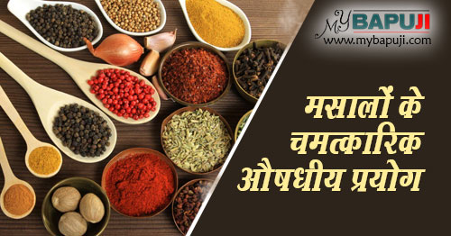Health Benefits of Ayurvedic Spices