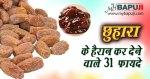छुहारा के हैरान कर देने वाले 31 फायदे | Chuhare Khane ke Fayde in Hindi