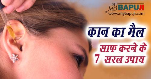 kaan ka mail saaf karne ka upay ear cleaning tips in hindi
